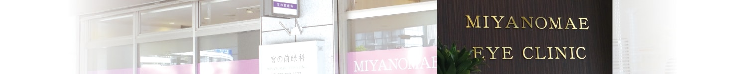 MIYANOMAE EYE CLINIC pc_image
